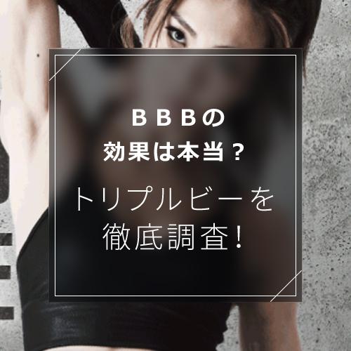 BBBは痩せない?トリプルビーの効果口コミを検証!のイメージ
