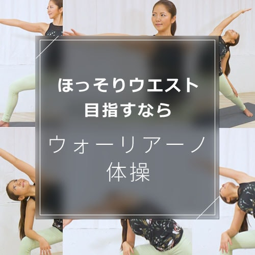 ウォーリアーノ体操で目指す細いウエスト!お腹痩せの方法を動画で紹介のイメージ
