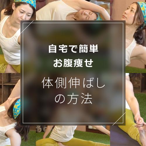 体側伸ばしをお腹痩せに効かせる!簡単に続けられる方法を動画で紹介のイメージ