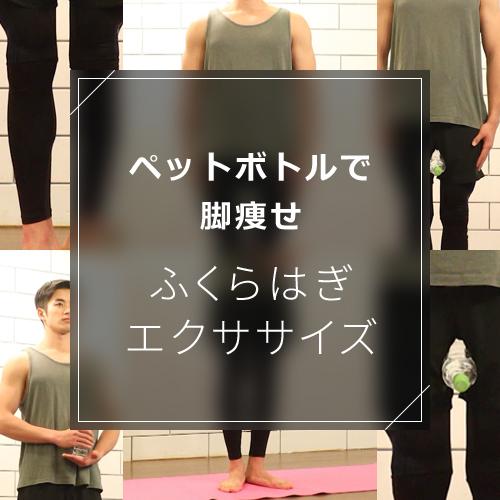 カーフレイズで脚痩せする方法を動画で紹介!ふくらはぎに効果的のイメージ