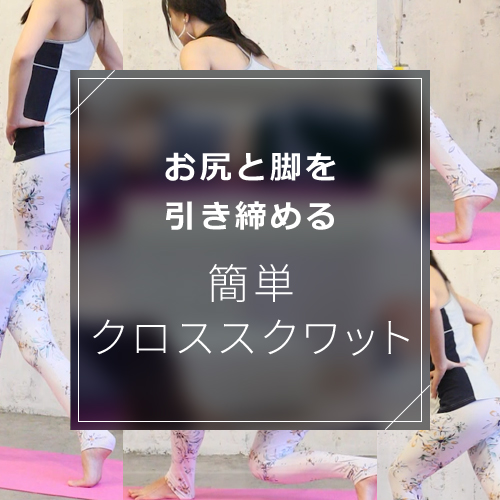 クロススクワットの効果を引き出す方法と脚痩せのコツを動画で紹介のイメージ