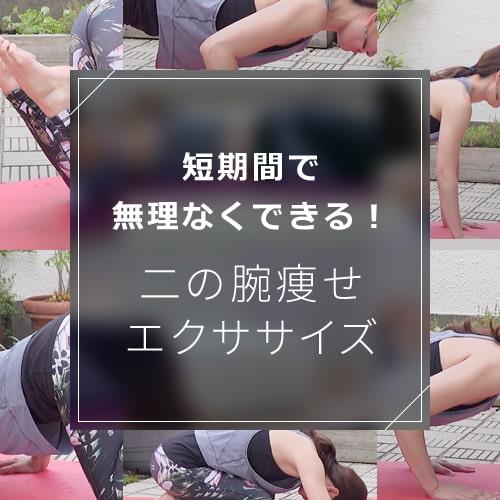 二の腕痩せエクササイズで効果を短期間で上げるやり方とコツを動画で解説のイメージ