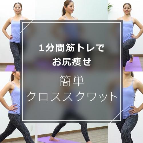クロススクワットはお尻痩せできる筋トレ!効果的な方法を動画で紹介のイメージ