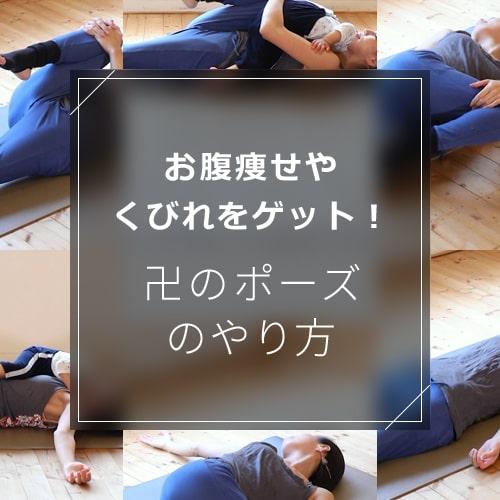 卍のポーズのやり方を動画で解説!楽に続けられるヨガを教えますのイメージ