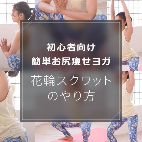 花輪スクワットでお尻痩せする方法を動画で紹介!楽に続けるヨガのイメージ