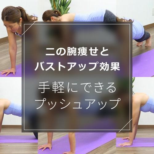 プッシュアップで二の腕を細くする!女性のための簡単筋トレを動画で紹介のイメージ