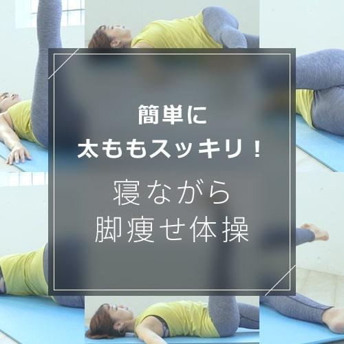 寝ながら脚痩せする方法を動画で解説!簡単に太ももを細くする体操のイメージ