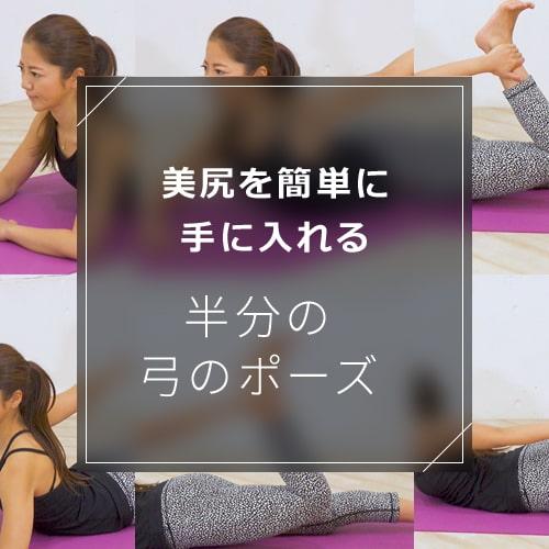 半分の弓のポーズ、アルダ・ダニュラーサナの効果的なやり方を動画で紹介のイメージ
