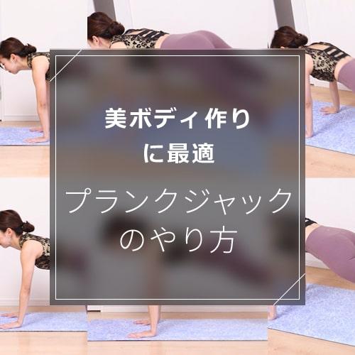 プランクジャックで体幹引き締め・シェイプアップする方法を動画で紹介のイメージ